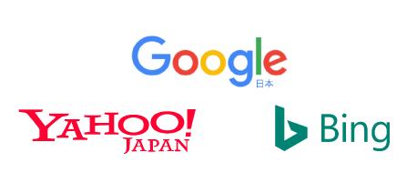 日本で代表的な検索エンジンには、主にGoogleやYahoo!、Bingなどがあります。