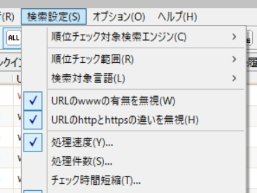 検索設定から処理速度の設定を開きます。