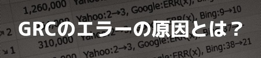 GRCでエラー多発?Google:ERR(x)の意味と順位が取得できない原因