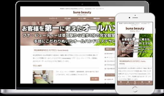 ブナ・ビューティーのホームページ制作事例