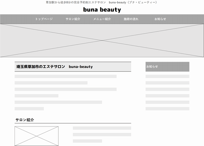 ホームページ制作のワイヤフレーム