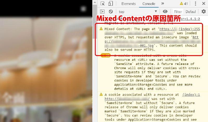 Mixed Contentが発生しているとコンソールにこのような表示がされます。